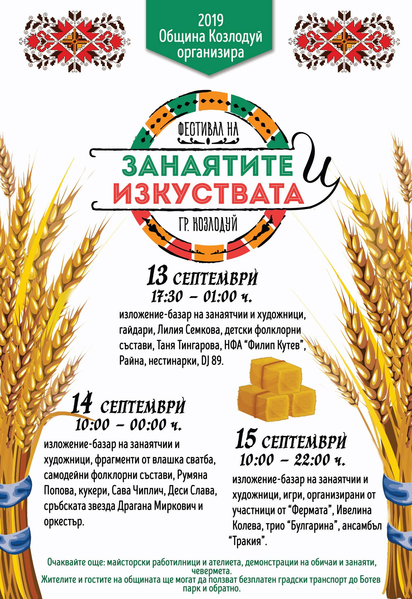 Kozloduy Municipality invites you to the Festival of Crafts and Arts