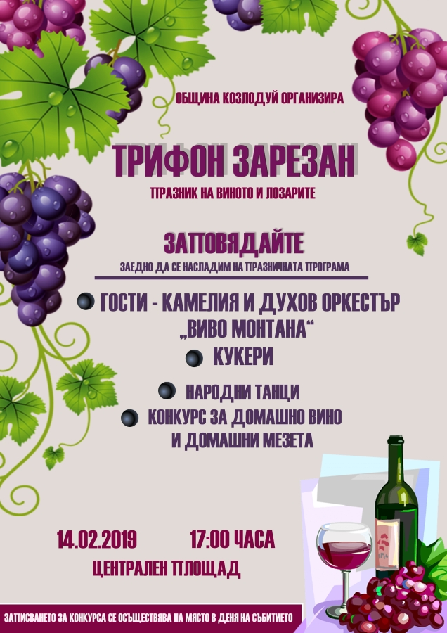 Kozloduy Municipality invites you to the Feast of Wine and Winegrowers